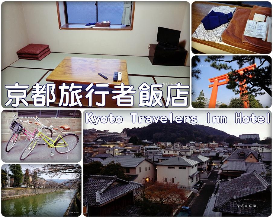 京都旅行者飯店.jpg