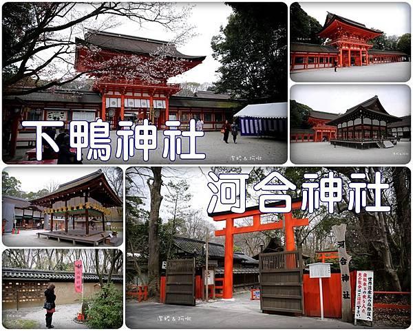 下鴨神社.jpg