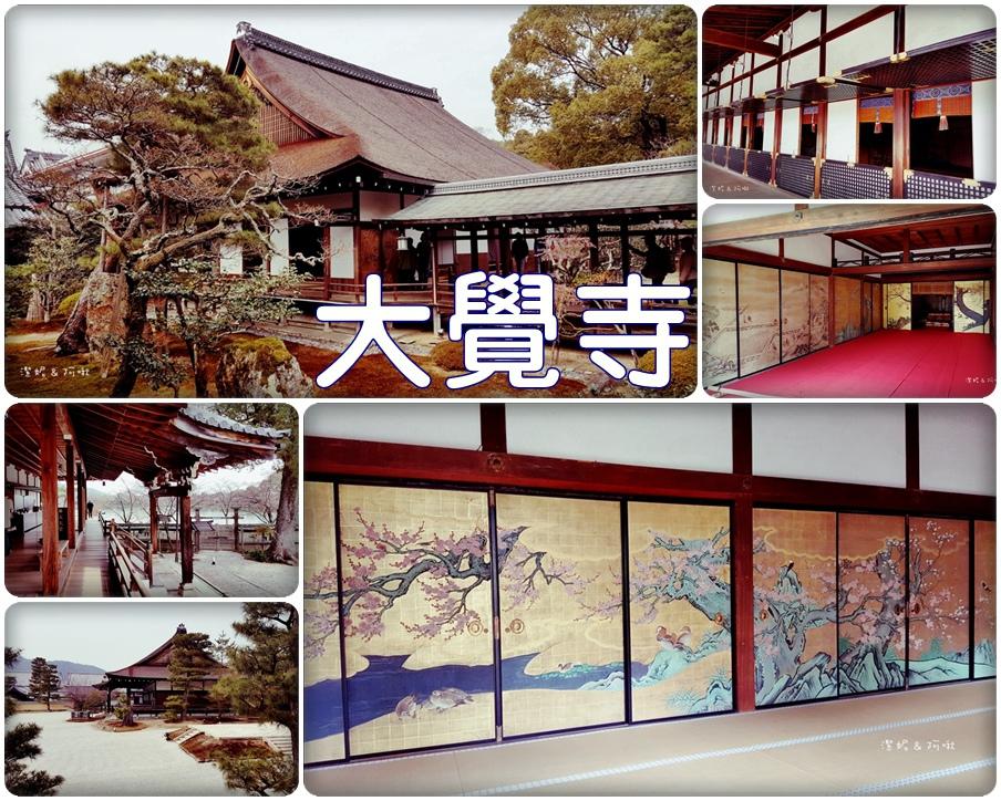 大覺寺.jpg