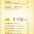 氧森谷_MENU-內頁03(1).jpg