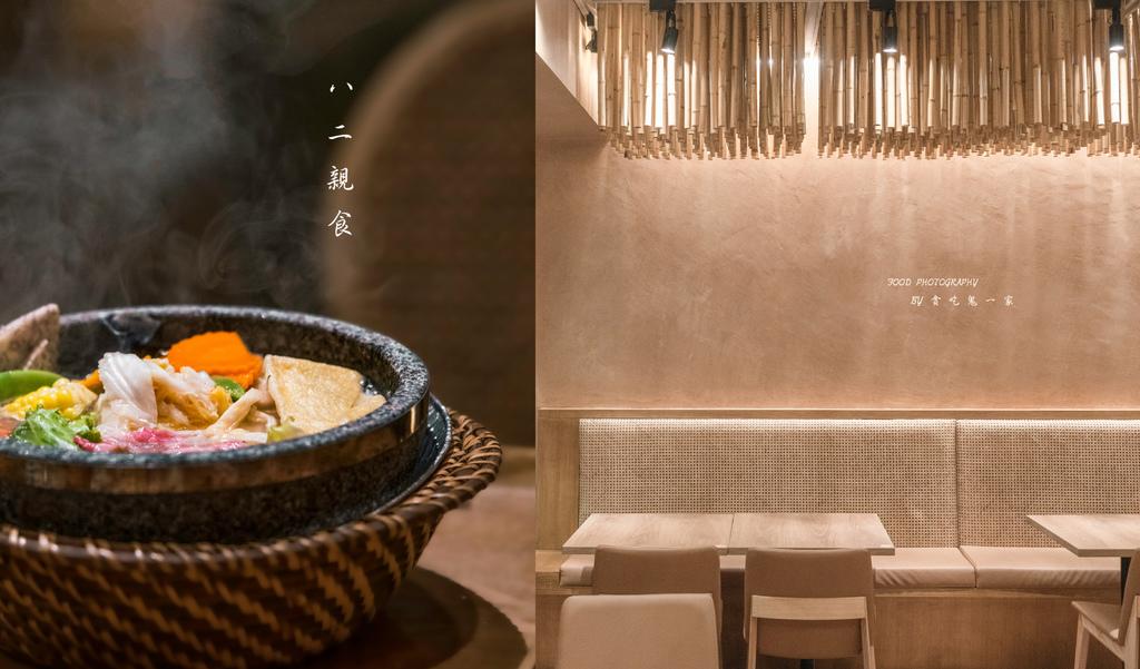 新竹美食。八二親食|不只是質感爆棚的素食餐廳:關於棉麻色裡的八蔬二葷。(巨城附近)