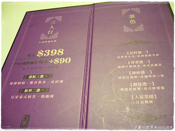 P1100839.JPG