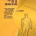 人體使用手冊.jpg