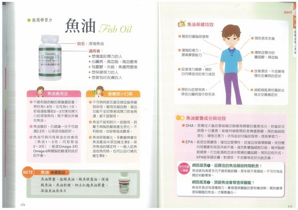 保健食品功效速查圖典3.jpg