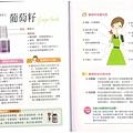 保健食品功效速查圖典4.jpg