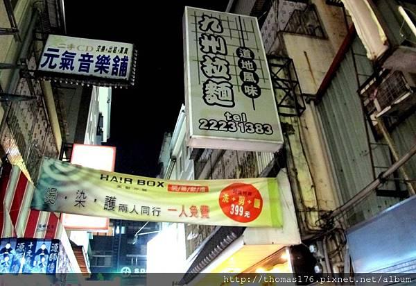 台中_九州拉麵_2