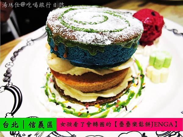 台北_疊疊樂鬆餅_1