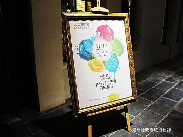 屏東_東方度假酒店_大鵬灣_37