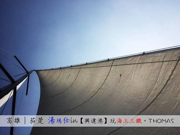 高雄_茄萣_興達港_海上三鐵_1