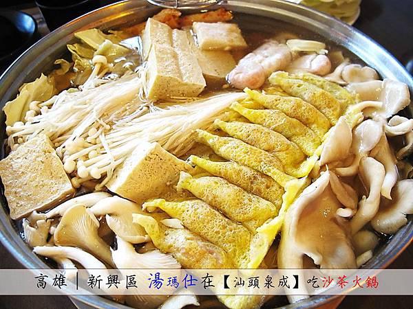 高雄_汕頭泉成_沙茶火鍋_1