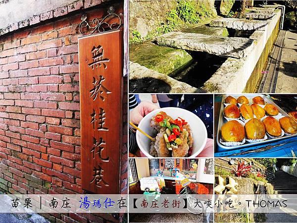 苗栗_南庄老街_01