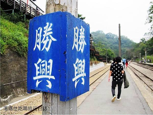 苗栗_勝興車站_09