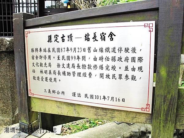 苗栗_勝興車站_21