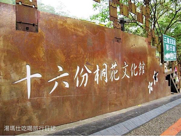 苗栗_勝興車站_19