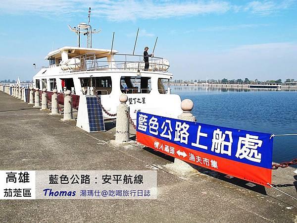 台南_藍色公路_安平航線_興達港_01