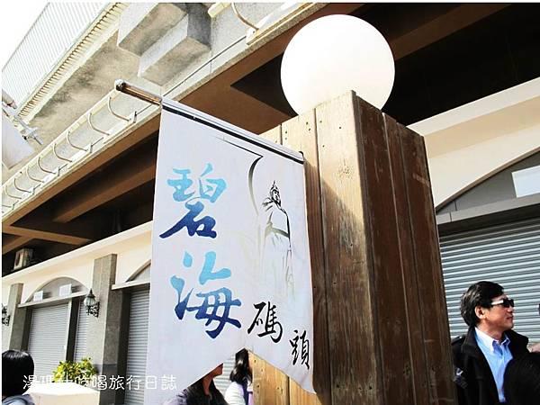 台南_藍色公路_安平航線_興達港_30