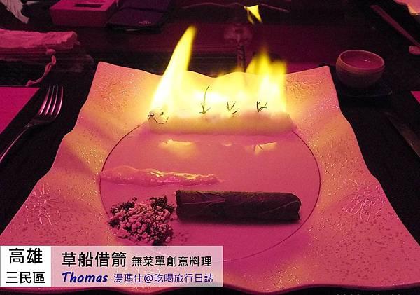 高雄_創意料理_無菜單_草船借箭_01