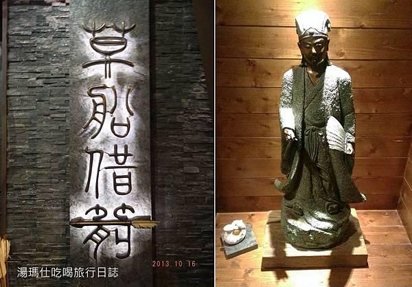 高雄_創意料理_無菜單_草船借箭_29