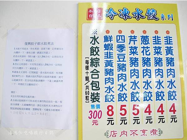 高雄餃子館,高雄復興餃子館_23