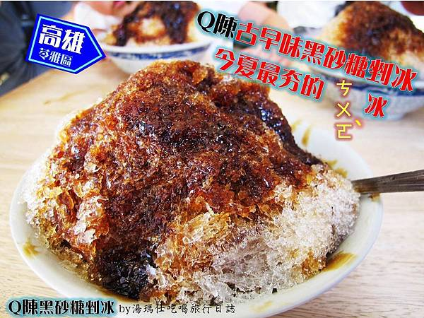 高雄冰剉,Q陳黑砂糖冰