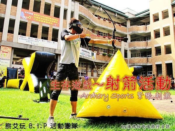 高雄戶外活動,生存遊戲,弓箭體驗,Archery Sports ,熊艾玩_01