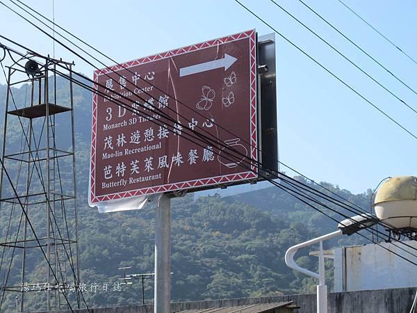 高雄旅遊,茂林生態旅遊,紫蝶幽谷,雙年賞蝶_03