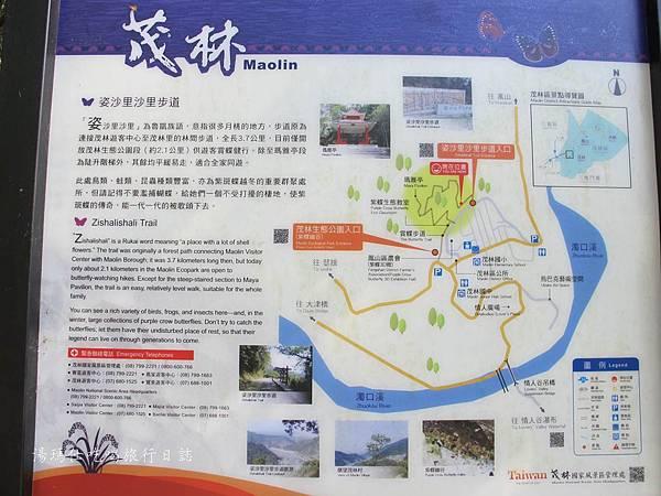 高雄旅遊,茂林生態旅遊,紫蝶幽谷,雙年賞蝶_23