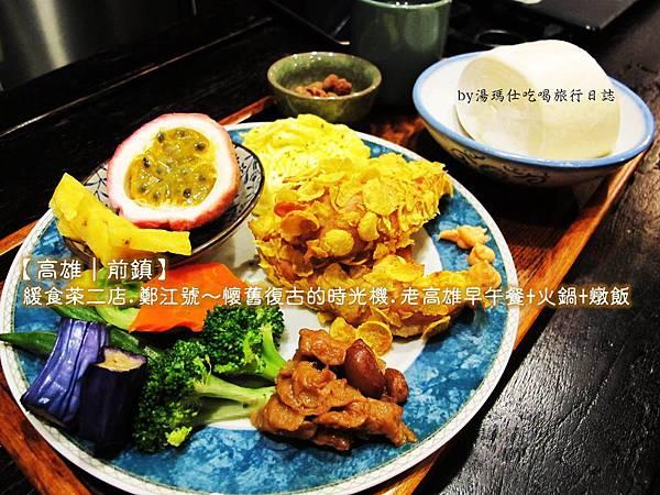 高雄懷舊餐廳,鄭江號,緩食茶,三多商圈必訪餐廳_01