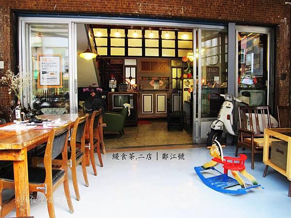 高雄懷舊餐廳,鄭江號,緩食茶,三多商圈必訪餐廳_02