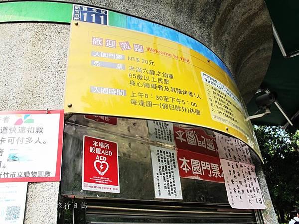 新竹市立動物園,新竹賞櫻,麗池文化祭,春節親子景點_05