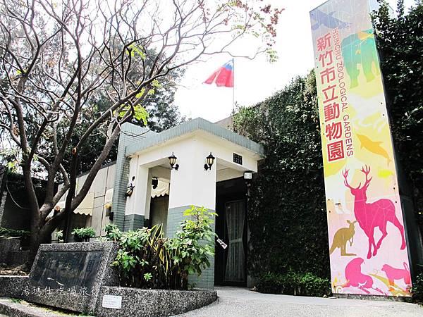 新竹市立動物園,新竹賞櫻,麗池文化祭,春節親子景點_27