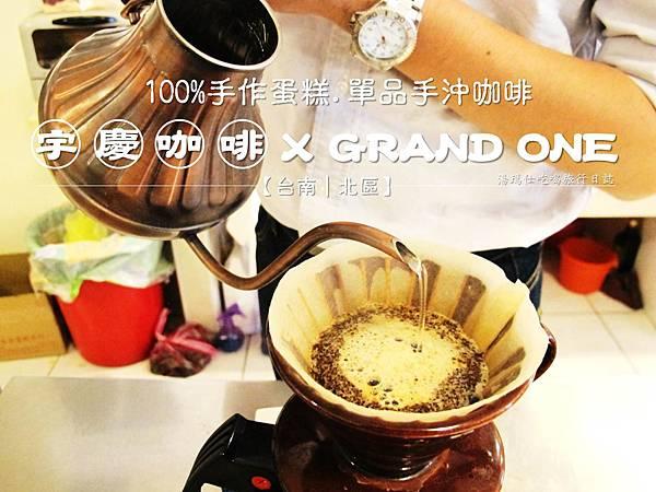 台南咖啡店,GRAND ONE,宇慶咖啡,台南單品咖啡_01