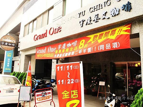 台南咖啡店,GRAND ONE,宇慶咖啡,台南單品咖啡_02