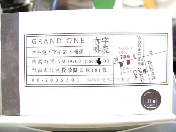 台南咖啡店,GRAND ONE,宇慶咖啡,台南單品咖啡_25