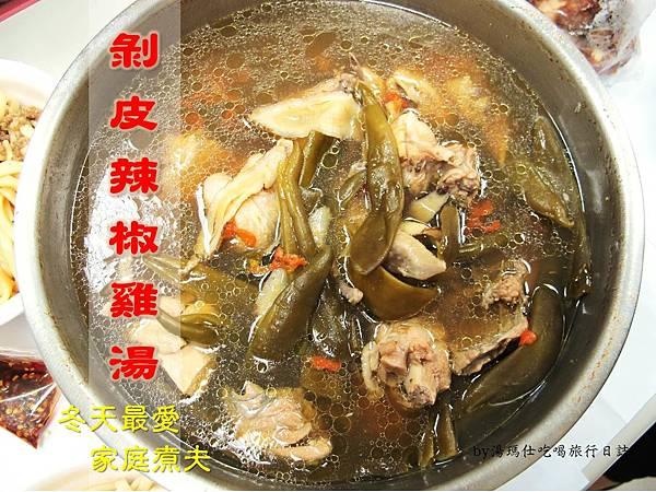湯瑪仕i煮菜,剝皮辣椒雞食譜,如何煮好吃的剝皮辣椒雞_01