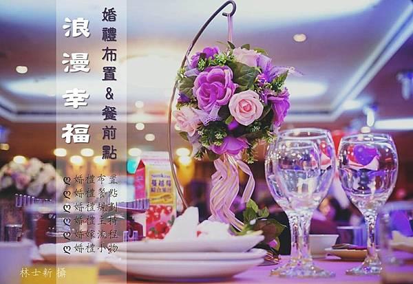 囍家婚禮,高雄婚禮布置,台中婚禮布置,彰化婚禮布置,主題婚禮布置_01