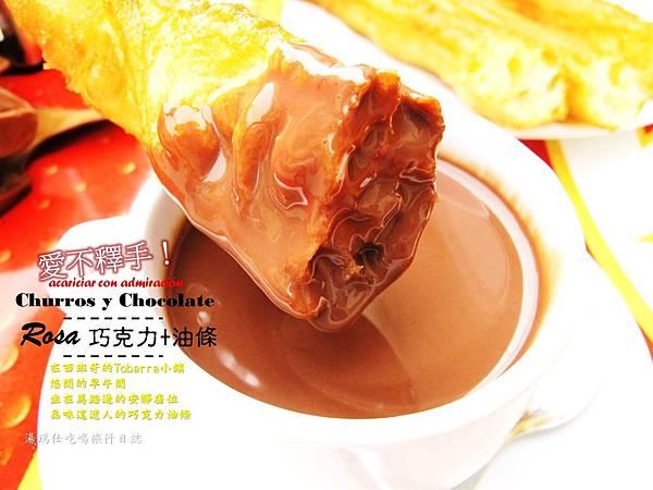 西班牙小吃,西班牙必吃點心,巧克力油條,tobarra小吃_01