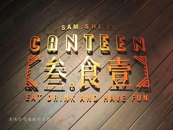 高雄復古餐廳,_叁食壹_03