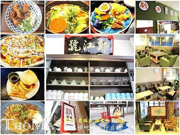 鄭江號,高雄復古餐廳,高雄西班牙餐廳,高雄無菜單餐廳,三多捷運餐廳_01