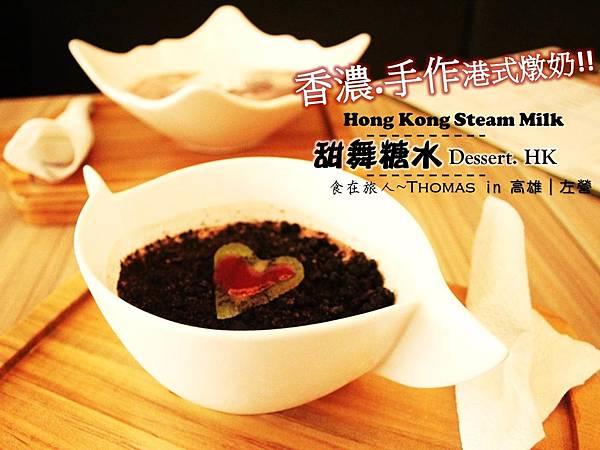 高雄港式甜點,高雄左營港式燉奶,甜舞糖水_01