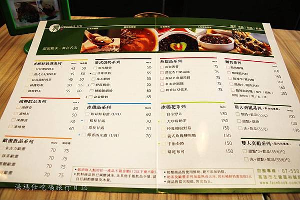 高雄港式甜點,高雄左營港式燉奶,甜舞糖水_08