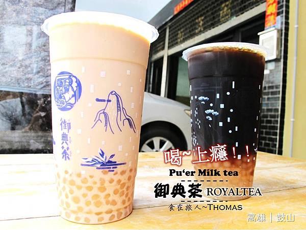 高雄特色飲料_鼓山區普爾奶茶,高雄白珍珠奶茶,御典茶_01