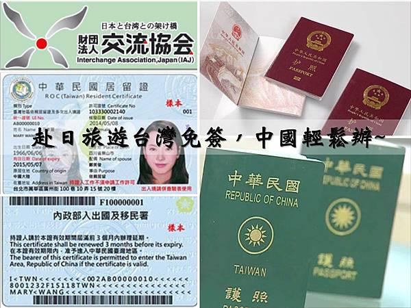 日本觀光簽證
