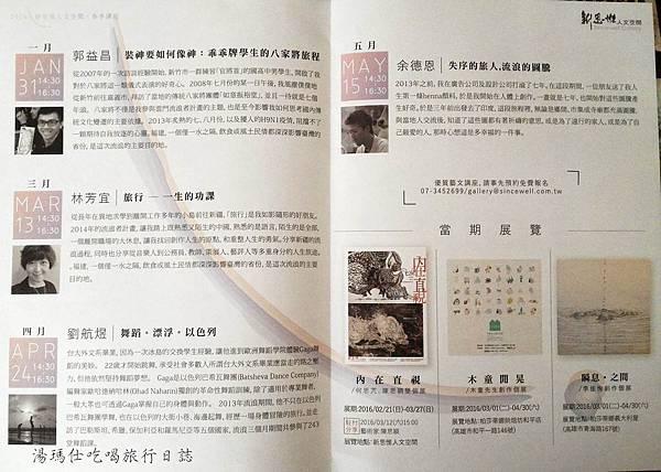 高雄藝文活動,2016四月高雄藝文,高雄最新展覽_06