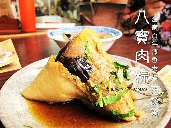 台南必吃小吃,台南好吃肉粽,台南百年老店,再發號肉粽_01