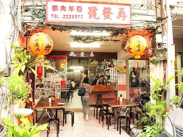 台南必吃小吃,台南好吃肉粽,台南百年老店,再發號肉粽_02