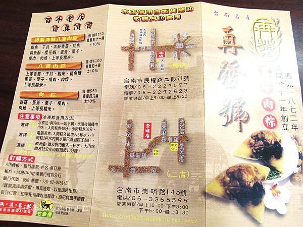 台南必吃小吃,台南好吃肉粽,台南百年老店,再發號肉粽_12