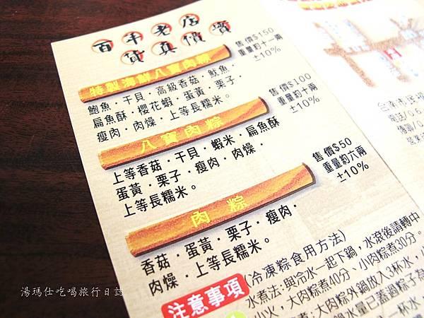 台南必吃小吃,台南好吃肉粽,台南百年老店,再發號肉粽_13