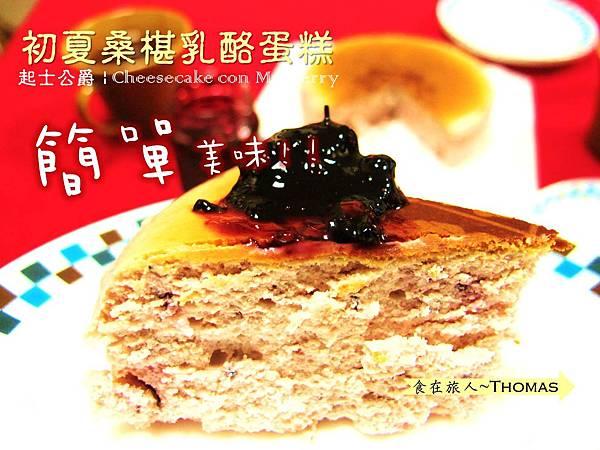 起士公爵,台南必吃蛋糕,台南必吃甜點,最夯團購蛋糕,起士公爵蛋糕_01