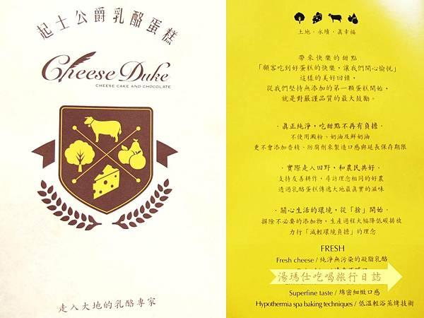 起士公爵,台南必吃蛋糕,台南必吃甜點,最夯團購蛋糕,起士公爵蛋糕_18
